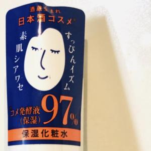 【使ってみた】すっぴんイズムの化粧水を購入。コメ発酵液97%ってやっぱりすごい【感想】