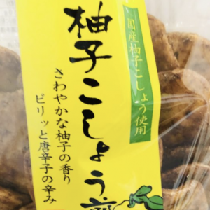 【これはおすすめ】成城石井のゆず胡椒せんべいはアミノ酸等の成分無添加&あとひく美味しさ