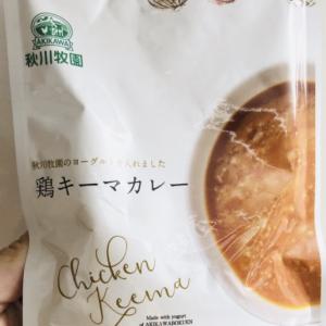 【感想】秋川牧園鶏キーマカレーを食べたら美味しすぎました【安心して食べられるレトルトカレー】