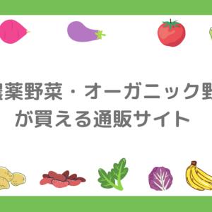 無農薬野菜やオーガニック野菜が購入できる通販4選!定期便や冷凍野菜もありひとり暮らしにも便利!
