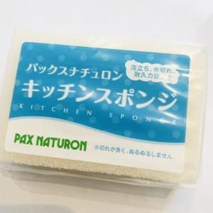 【これは良い】パックスナチュロン キッチンスポンジは買って正解でした♪