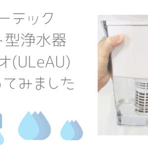 【レビュー】イーテックの浄水ポットウルオを購入。購入の決めてと使って思ったこと。