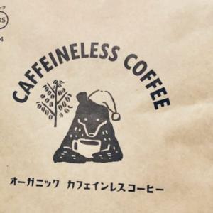 【飲んでみた】オーガニックカフェインレスコーヒーを注文してみた。プチノンカフェイン生活に少し挑戦中