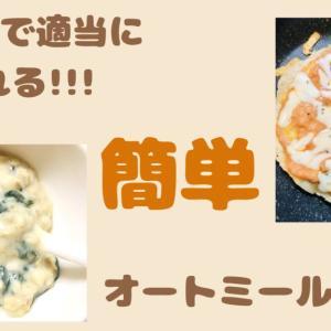 【業務スーパー】私オススメのオートミールレシピをどしどし紹介するよ〜!激ウマのみ紹介