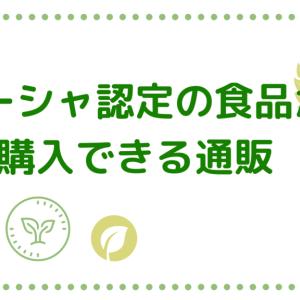 コーシャ認定マークの食品が購入できる通販4選。各お店の特徴をわかりやすく一覧にしました