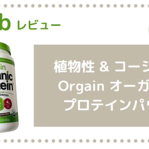 まじか…iHerbで植物性オーガニックプロテインパウダーを買ったら想像と違った味でした…【感想】