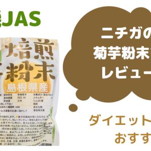【レビュー】ニチガの有機菊芋パウダーでやんわり糖質制限。成分や価格、味の感想