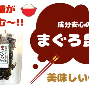 【感想】成城石井で購入した佃煮「まぐろ昆布」が成分安心で美味しい。ご飯がすすむ!