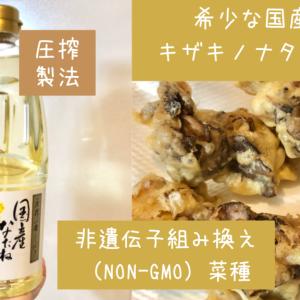 【国産なたね油】また安心できる油に出会えました。化学溶剤不使用の圧搾した油で非遺伝子組み替えの菜種油は揚げ物がカリッと揚って美味しい。