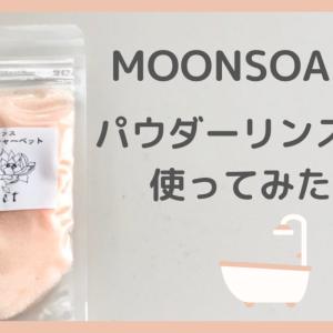【口コミ】石鹸シャンプー専用のクエン酸パウダー。ムーンソープのパウダーリンスを使った感想。香りが好きな人には良いかも