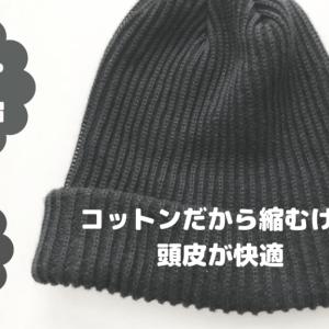 綿100%ニット帽は洗濯するとちょっと縮むけど一年中かぶれるし心地は良い。蒸れて痒くなりにくいから肌弱い人におすすめ