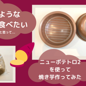【簡単】家で焼き芋が食べたい!と思ってニューポテトロ2を購入したらホクホクの美味しい焼き芋ができた