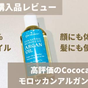 【iHerb購入品】100%天然モロッカンアルガンオイルを髪に使ってみた 成分と使用感、購入の決めて