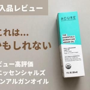 【アイハーブ購入品】Acureエッセンシャルズモロッカンアルガンオイルの成分や使用感をレビュー【ブログ】