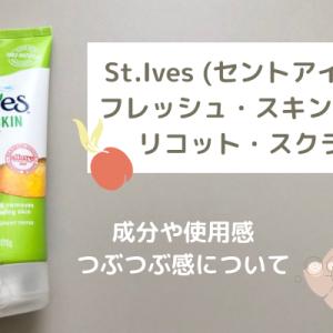 【iHerb購入品】St. Ives(セントアイブス)アプリコット・スクラブを使った感想 香りやスクラブの刺激…使用感をレビュー!