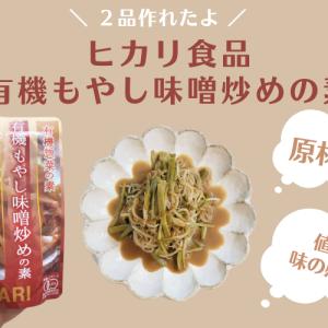 【口コミ】ヒカリ食品の有機もやし味噌炒めの素を使って料理してみた とっても美味しいよ【ブログ】