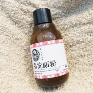【感想】シーランマグマ塩洗顔粉は無添加なのにしっかり角質オフ!塩と石鹸だけなのにツルツルになる