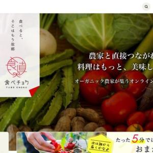 無農薬野菜の宅配食材なら「食べチョク」が便利!安心安全な新鮮野菜がオンライン直売所で購入できる♪