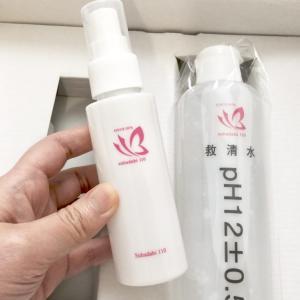 【口コミ】強アルカリイオン水「救清水」を使ってみた!無添加コスメ好き・敏感肌におすすめ