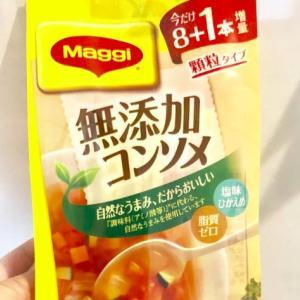 【おすすめアレンジ】無添加コンソメフライドポテトが簡単に家で作れるよ〜!