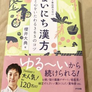 【感想】まいにち漢方を読んでみて思った事。無駄な物は取り入れない、自然が一番と実感する本