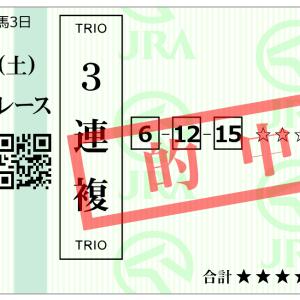 福島10R GET!!
