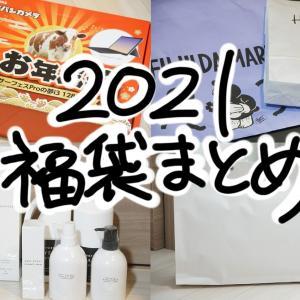 【まとめ記事】今年買った福袋まとめ。2022年も買う福袋は果たしてどれか!?