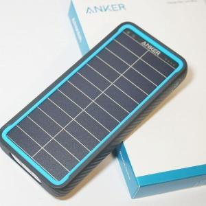 防災用ソーラーモバイルバッテリーなら【ANKER PowerCore Solar 10000】がおすすめ。防水・防塵、使い方も簡単!