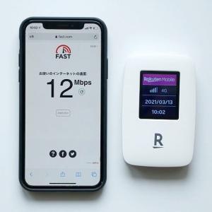 1年無料で使えるモバイルルーター【Rakuten WiFi Pocket】レビュー。無制限で使えてレンタルより断然おすすめ!