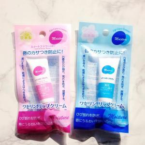 【ダイソー新作】日本製「ワセリン配合リップクリーム」を使ってみた♪