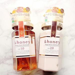 【ヘアケア】「&honey ディープモイスト」のシャンプー&トリートメントが優秀すぎる♡
