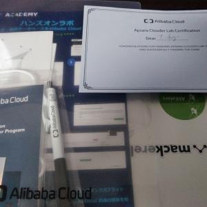 Alibaba Cloud Internet Champion Day Japan Hans-On Lab