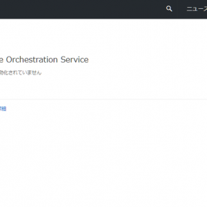 ROS(Resource Orchestration Service )の有効化