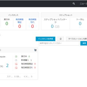 Alibaba Cloud(ECS) - 停止済みインスタンスの非課金化