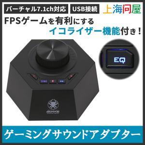 バーチャル7.1ch対応USBゲーミングサウンドアダプタ