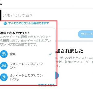 Twitter 返信できるアカウントの制御機能