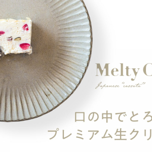 Melty Cake