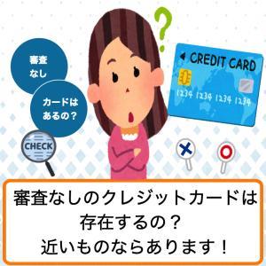 クレジットカードは審査なしで作れる?近いカードが1枚あります