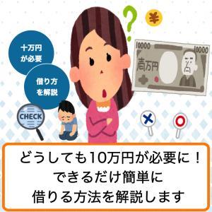 どうしても10万円が必要になった!できるだけ簡単に借りる方法を解説