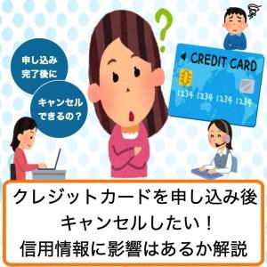 クレジットカードの申し込みをキャンセルする方法は?信用情報がブラックリストになるのか解説
