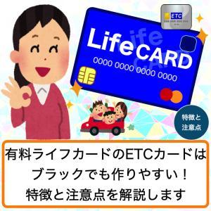 有料ライフカードのETCカードはブラックでも作りやすくておすすめ!注意点も紹介します