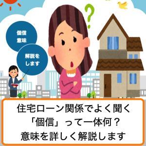 住宅ローンの「個信」って何?よく聞くこの言葉の意味をくわしく解説します