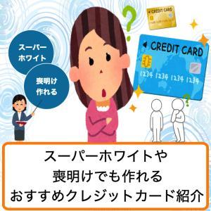 スーパーホワイト、喪明けでも作れるクレジットカードは?おすすめの7枚を紹介します。