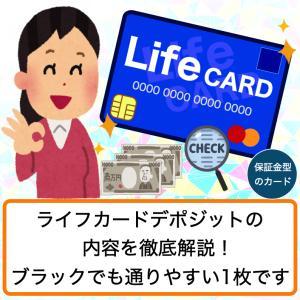ライフカードデポジット(Dp)を徹底解説!保証金型のクレジットカードでブラックにもチャンスあり!
