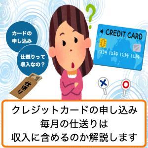仕送りってクレジットカードの年収に含まれるの?| 申し込みのコツ!