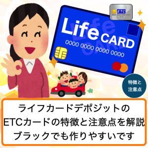 ライフカードデポジットのETCカードはブラックでも作りやすい!年会費無料で発行できます
