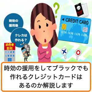 時効の援用後でも作れるクレジットカードは?あのカードは借金ブラックにもチャンスあり!