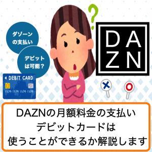 DAZN(ダゾーン)ってデビットカード使えるの?支払いできるのか解説します