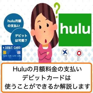 Huluってデビットカード使えるの?支払いできるのか解説します