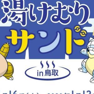 鳥取県で「湯けむりサンド旅情篇in鳥取」開催!ARフォトコンテストも開催![ポケモンGO][最新情報]